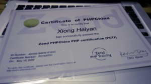 PCTI认证