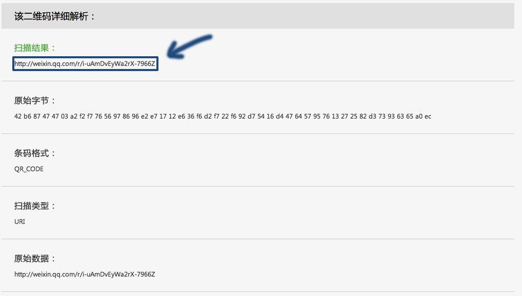 脱离微信客户端生成微信二维码